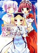 祝福のカンパネラ(2)(角川コミックス・エース)