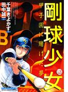 剛球少女 2(マンサンコミックス)
