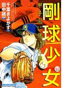 剛球少女 6(マンサンコミックス)