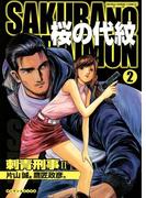 桜の代紋 2(マンサンコミックス)