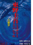 東野圭吾ミステリースペシャル 分離帯(マンサンコミックス)
