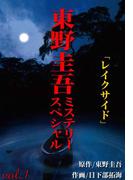 東野圭吾ミステリースペシャル レイクサイド(マンサンコミックス)