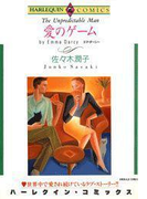 愛のゲーム(ハーレクインコミックス)
