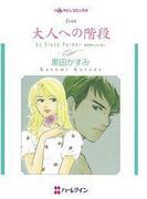 大人への階段(ハーレクインコミックス)