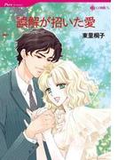 誤解が招いた愛(ハーレクインコミックス)