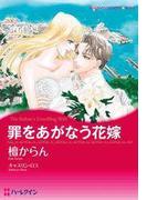罪をあがなう花嫁(ハーレクインコミックス)