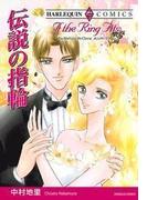 伝説の指輪(ハーレクインコミックス)