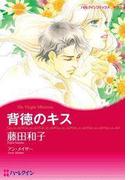 背徳のキス(ハーレクインコミックス)