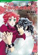 花嫁は絶体絶命 1(ハーレクインコミックス)