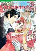 花嫁は絶体絶命 2(ハーレクインコミックス)