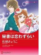 秘書は恋わずらい(ハーレクインコミックス)