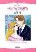 プリンセスの告白(ハーレクインコミックス)