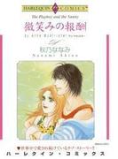 微笑みの報酬(ハーレクインコミックス)