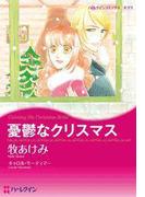 憂鬱なクリスマス(ハーレクインコミックス)