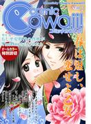 コミックCawaii! Vol.3