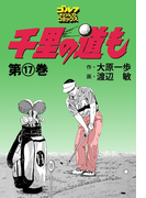 千里の道も(17)(ゴルフダイジェストコミックス)