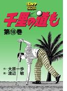 千里の道も(18)(ゴルフダイジェストコミックス)