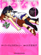わるない(1)(エモーションコミックス)