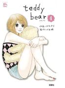 teddy bear4(COMIC魔法のiらんど)