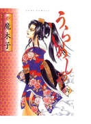 うらめしや6(ジュールコミックス)