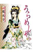 うらめしや11(ジュールコミックス)
