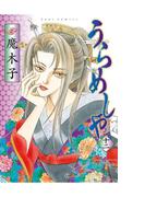 うらめしや12(ジュールコミックス)