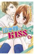 泣き顔にKISS5(COMIC魔法のiらんど)