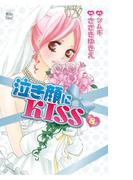 泣き顔にKISS8(COMIC魔法のiらんど)