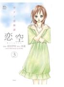 恋空 切ナイ恋物語3(COMIC魔法のiらんど)