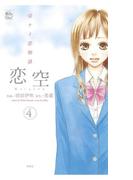 恋空 切ナイ恋物語4(COMIC魔法のiらんど)