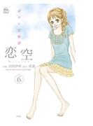 恋空 切ナイ恋物語6(COMIC魔法のiらんど)