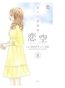 恋空 切ナイ恋物語8(COMIC魔法のiらんど)