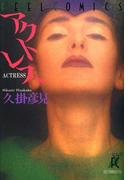 アクトレス(フィールコミックス)