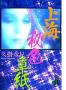 上海秘色草紙(フィールコミックス)