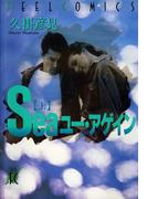 Seaユー・アゲイン 上巻(フィールコミックス)