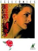 薔薇の刺青(フィールコミックス)