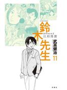 鈴木先生11(アクションコミックス)