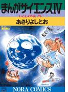 まんがサイエンス 4(ノーラコミックス)
