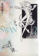 SWAN-白鳥- 愛蔵版 2