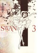 SWAN-白鳥- 愛蔵版 3