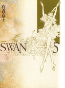 SWAN-白鳥- 愛蔵版 5