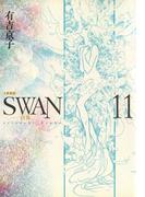 SWAN-白鳥- 愛蔵版 11