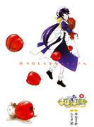 まほろまてぃっく (5)(Gum comics)
