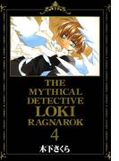 魔探偵ロキ RAGNAROK(4)(BLADE COMICS(ブレイドコミックス))
