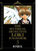 魔探偵ロキ RAGNAROK(5)(BLADE COMICS(ブレイドコミックス))