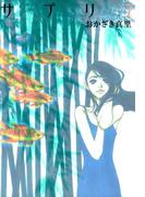 サプリ(7)(フィールコミックス)