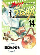 オヤマ!菊之助(14)(少年チャンピオン・コミックス)