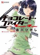 チョコレート・ファイター(マンサンコミックス)