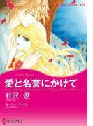 愛と名誉にかけて(ハーレクインコミックス)