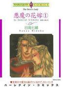 悪魔の花嫁 1巻(ハーレクインコミックス)